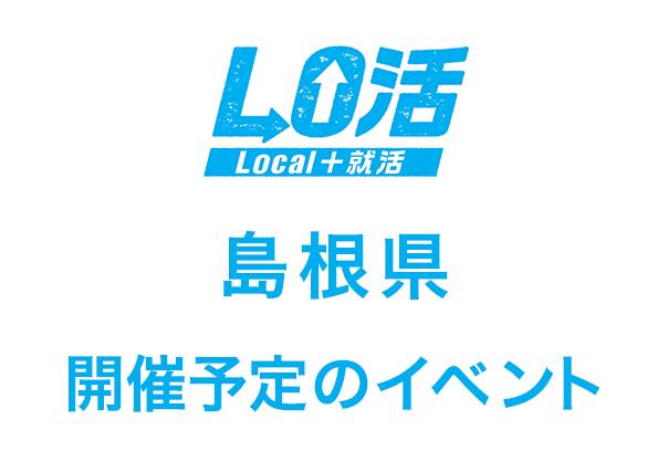 ロゴ島根県