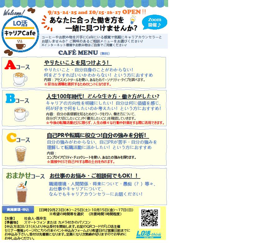【9月10月】キャリアCaféチラシ