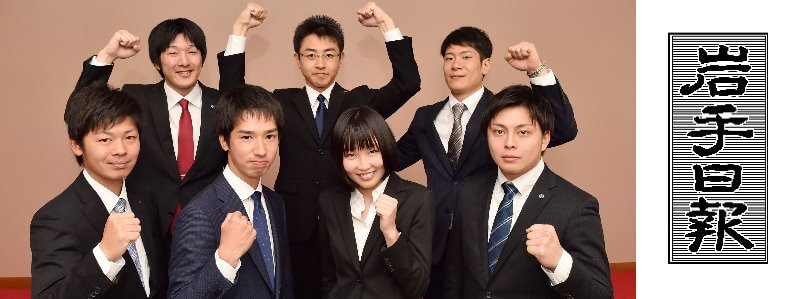 株式会社岩手日報社