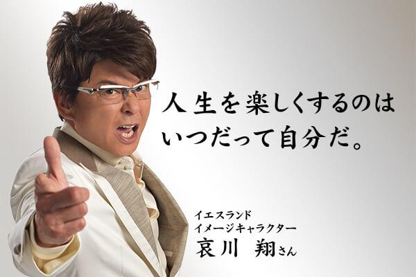 株式会社細山田商事