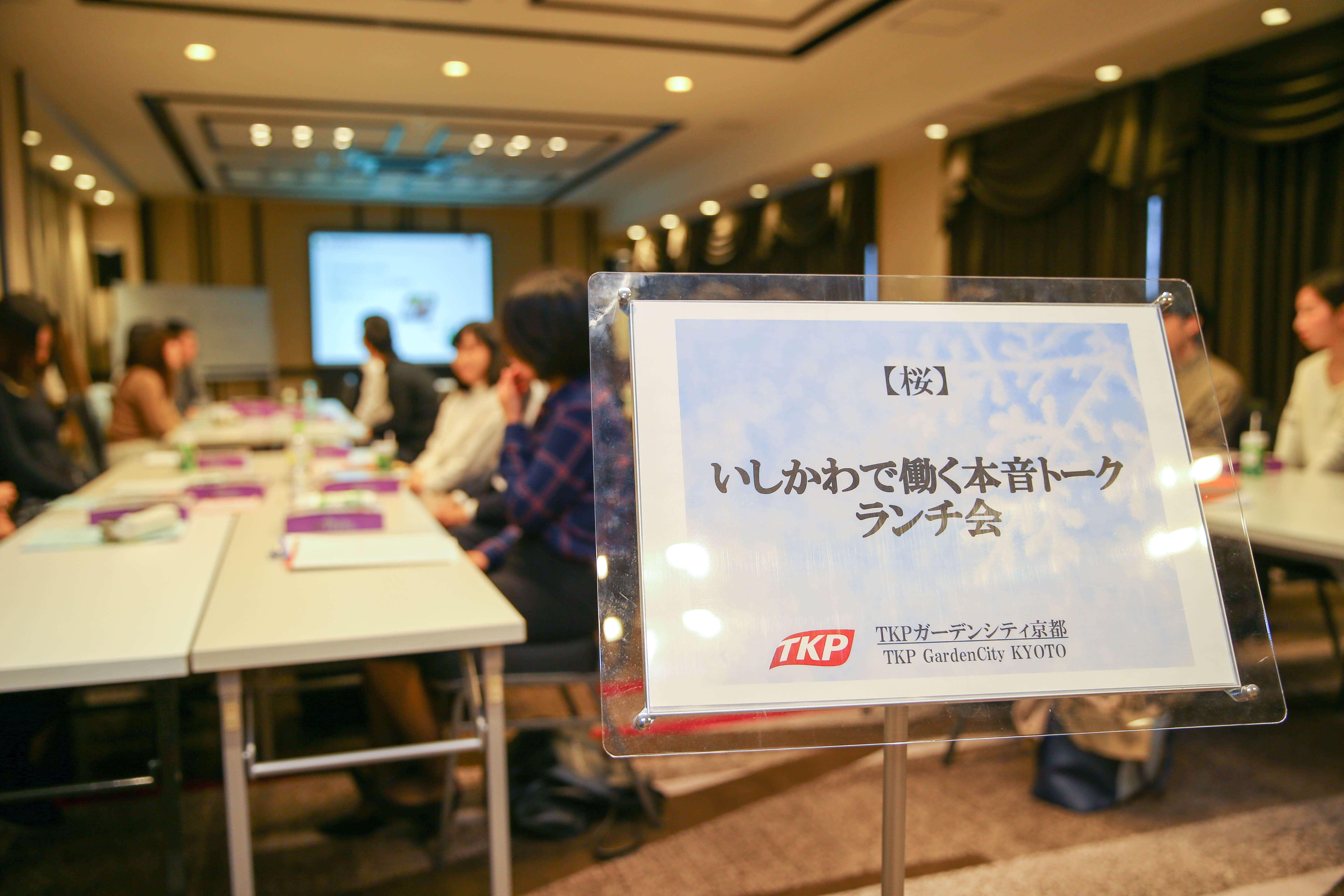 第5回 「いしかわで働く本音トーク ランチ会 in 京都」イベントレポート
