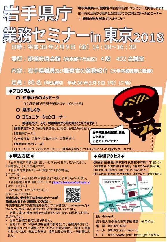 20180209_岩手県_業務セミナーin東京2018