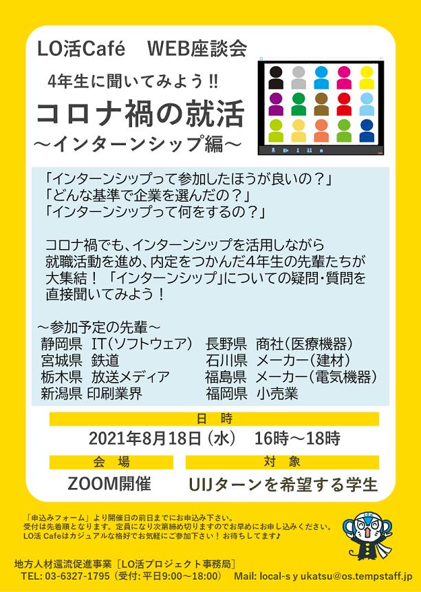 210818_lokatsucafe