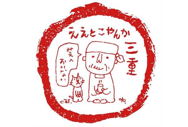 三重県移住