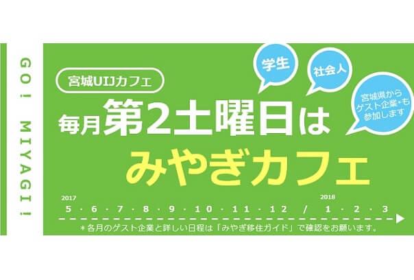 20171209_宮城県_第8回 みやぎカフェ