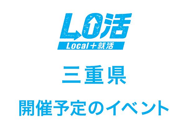 ロゴ三重県