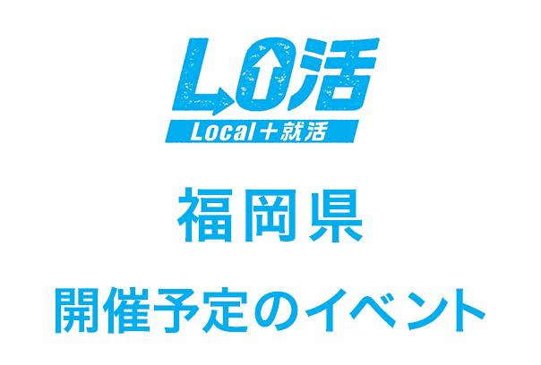 ロゴ福岡県