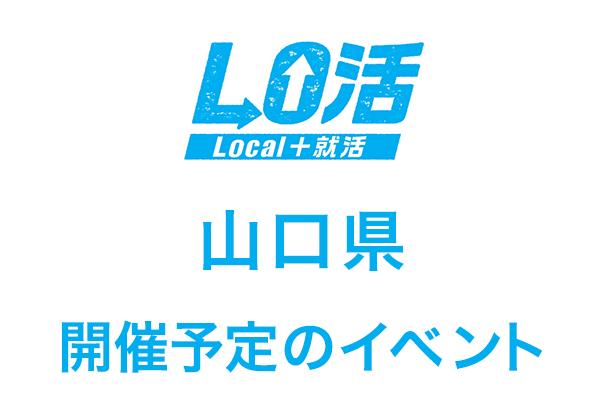 ロゴ山口県
