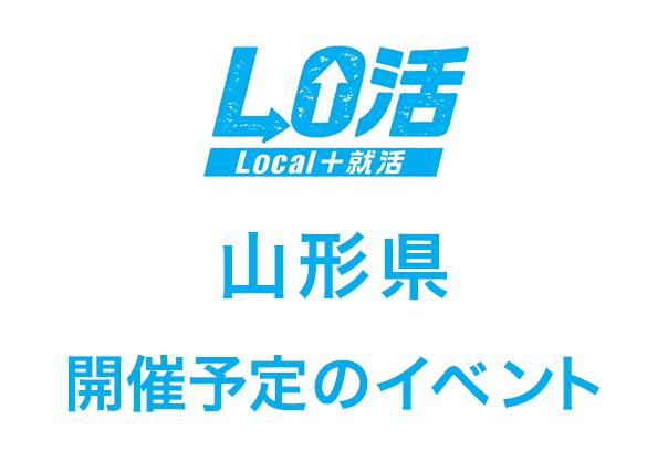 ロゴ山形県