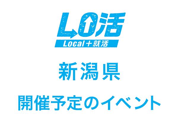 ロゴ新潟県