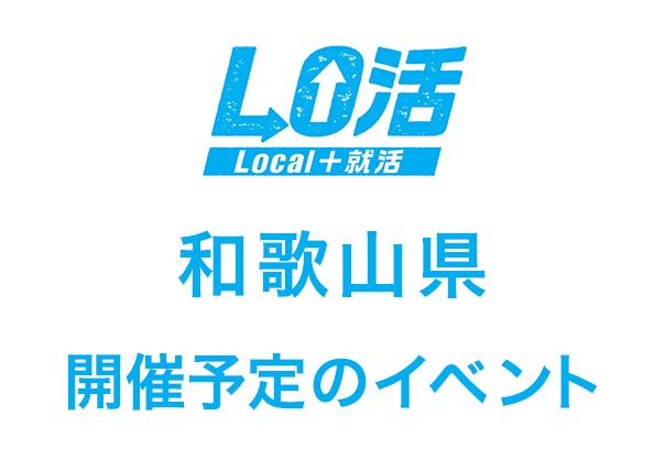 ロゴ和歌山県