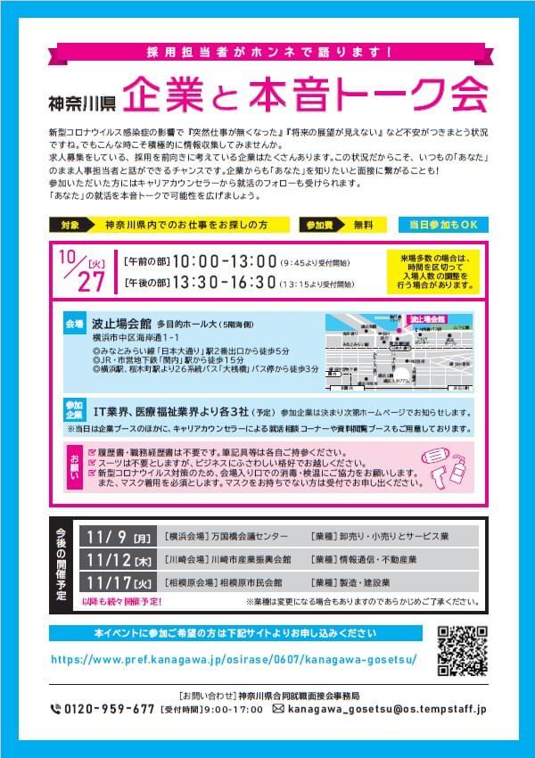 20201027_神奈川県_企業と本音トーク会②