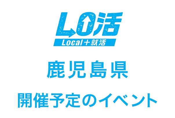 ロゴ鹿児島県