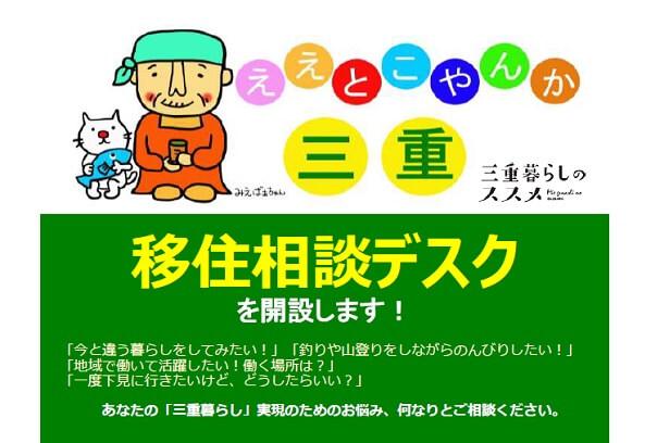 20161019-1703_三重県_ええとこやんか三重 移住相談デスク(名古屋)