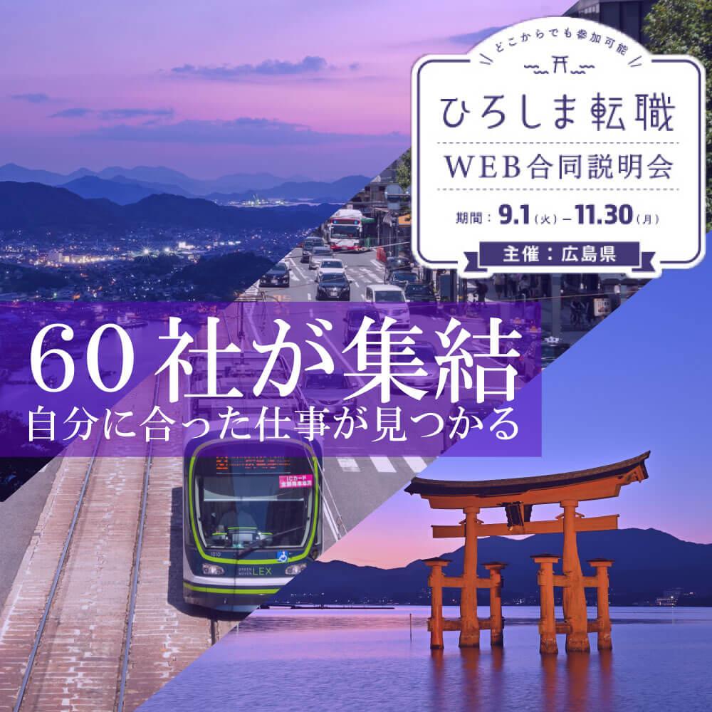 20200901_広島県HPバナー