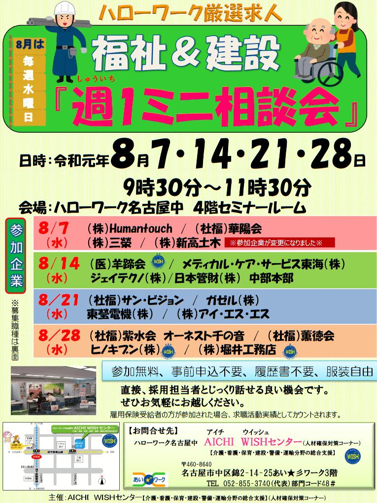 20190807,14,21,28_愛知県_福祉&建設の週1ミニ相談会