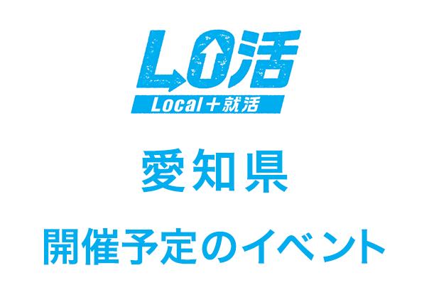 ロゴ愛知県