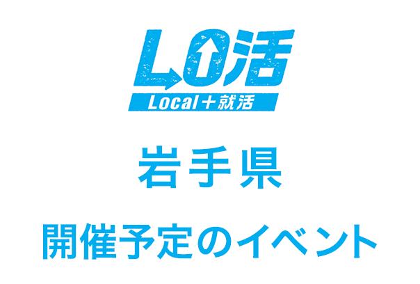 ロゴ岩手県