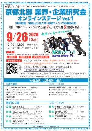 _20200926_京都府_業界企業研究会