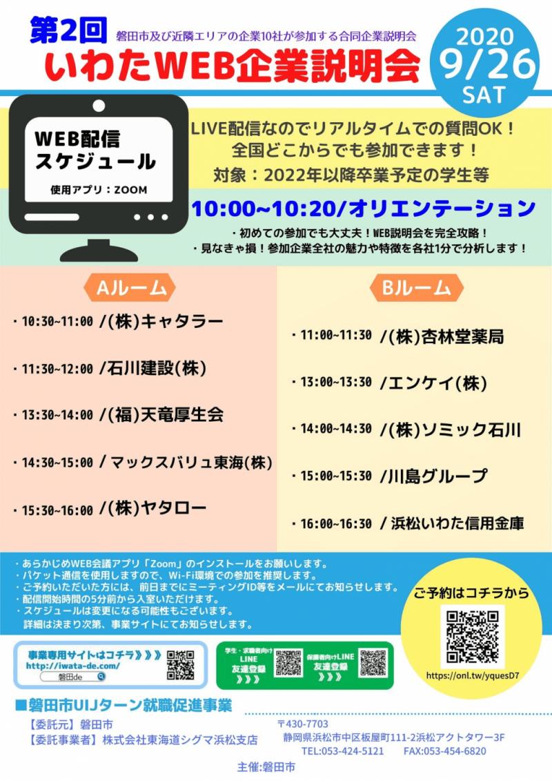 20200926_静岡県_第2回いわたWEB企業合同説明会