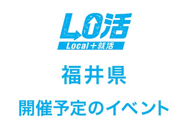 ロゴ福井県