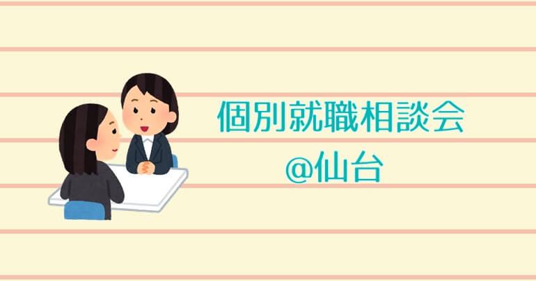 20180813‐17_宮城県_個別就職相談会@みやぎIJUターン就職支援オフィス(仙台)