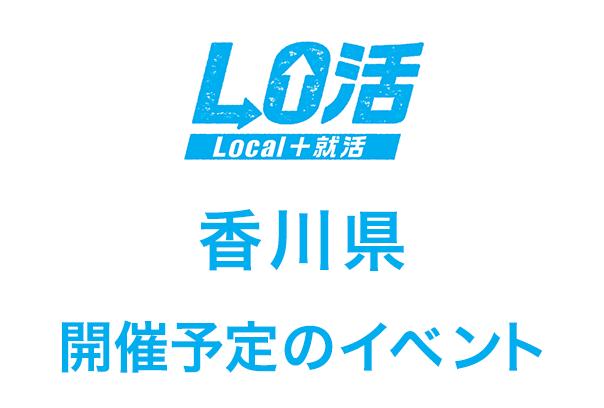 ロゴ香川県