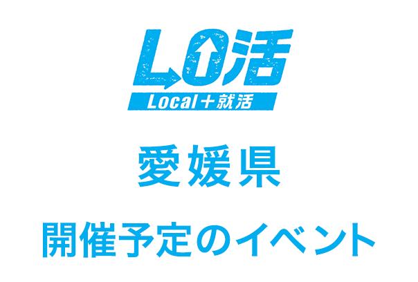 ロゴ愛媛県