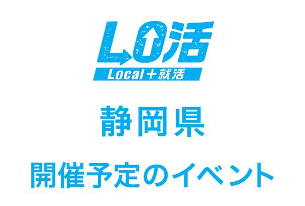 ロゴ静岡県