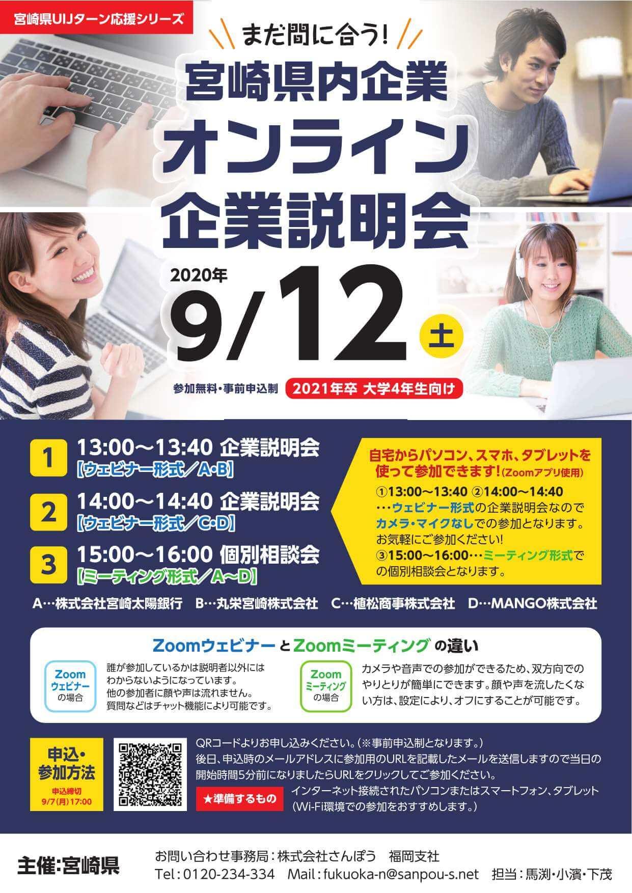 20200901_宮崎県_宮崎オンライン企業説明会