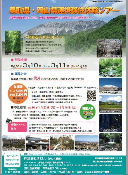 20180310_岡山県
