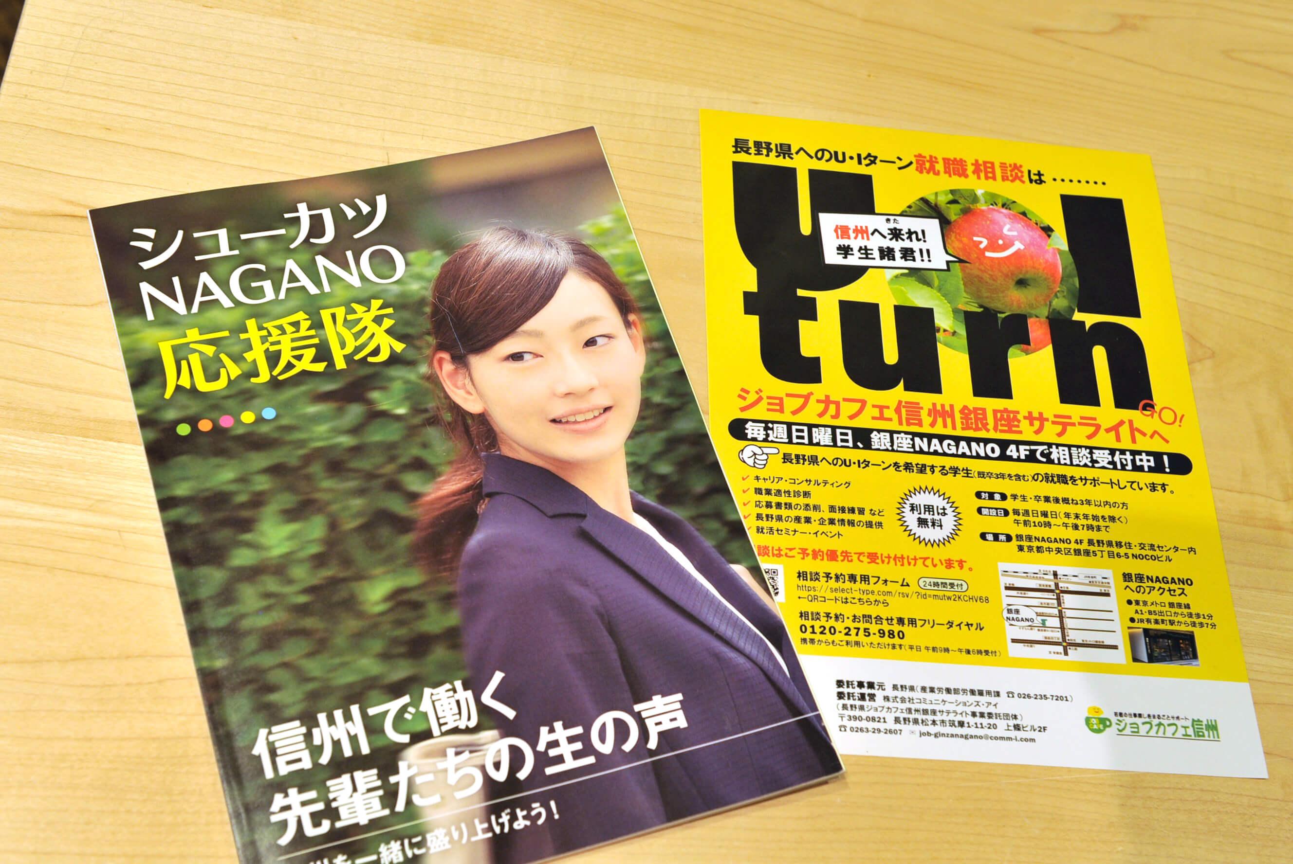 第7回 「シューカツNAGANO応援隊」イベントレポート