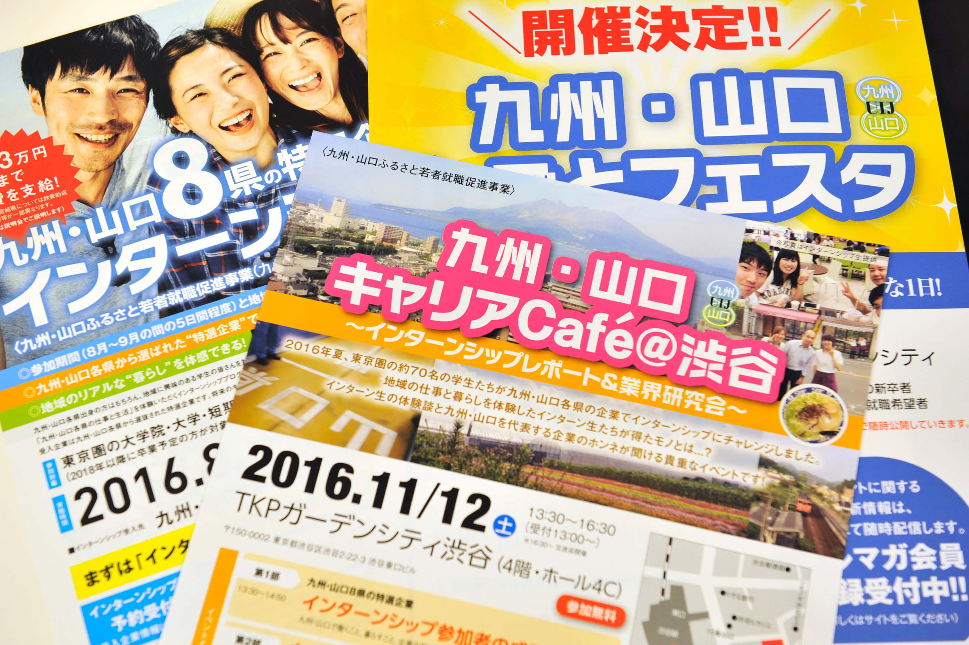 第4回 「九州・山口キャリアcafé@渋谷」イベントレポート