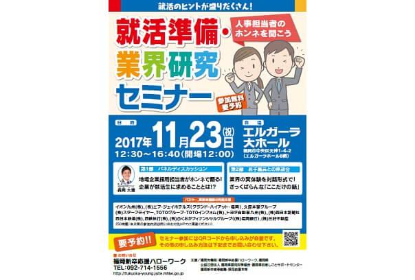 20171123_福岡県_就活準備