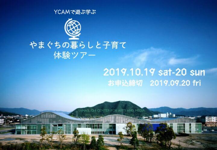 """20191019-20_山口県_""""YCAM""""で遊ぶ学ぶ""""『やまぐちの暮らしと子育て体験ツアー』"""