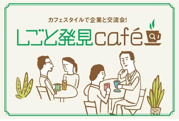 大阪府_しごと発見カフェ