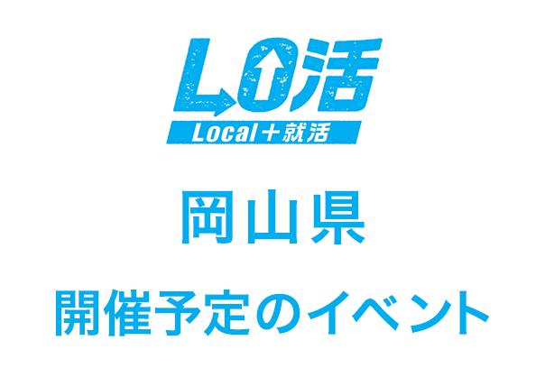 ロゴ岡山県