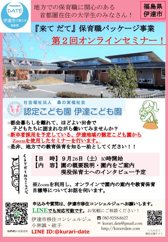20200926_福島県_来て伊達保育職パッケージ事業第2回オンラインセミナー