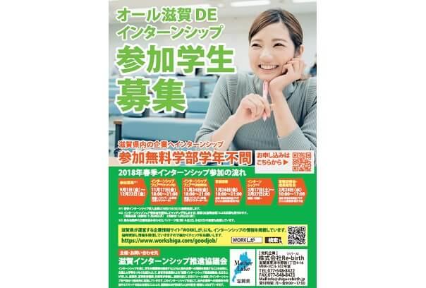 20171117・24_滋賀県_インターンシップフェア(マッチング会)&実習説明会