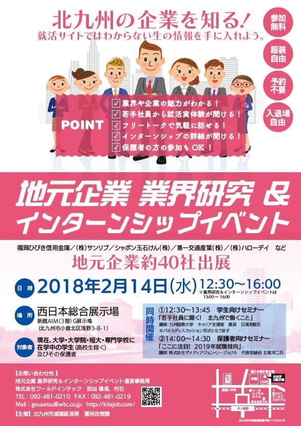 20180214_福岡県_地元企業業界研究&インターンシップイベント
