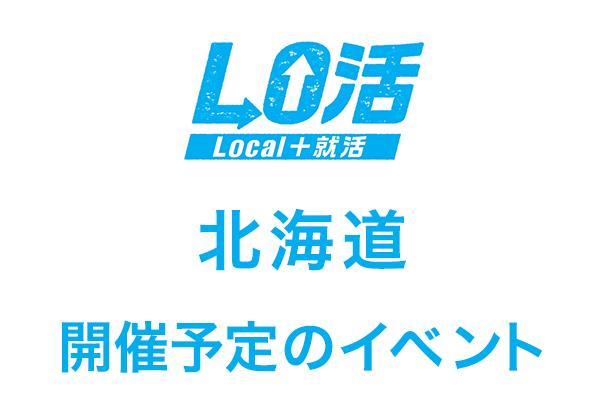 ロゴ北海道