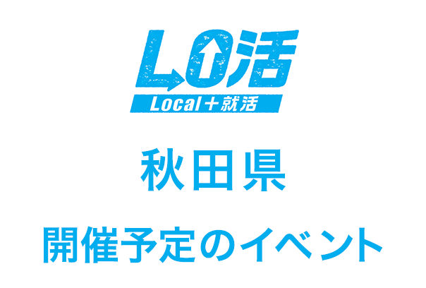 ロゴ秋田県