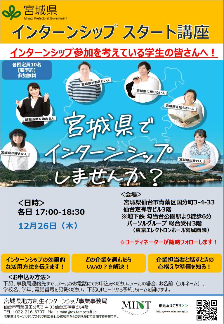20191226_宮城県_インターンシップスタート講座