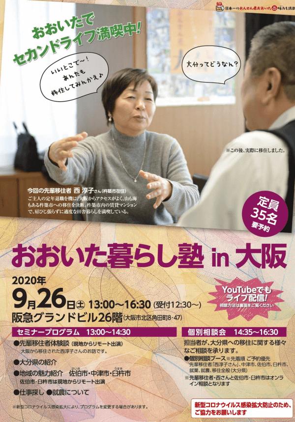 20200926_大分県_おおいた暮らし塾in大阪