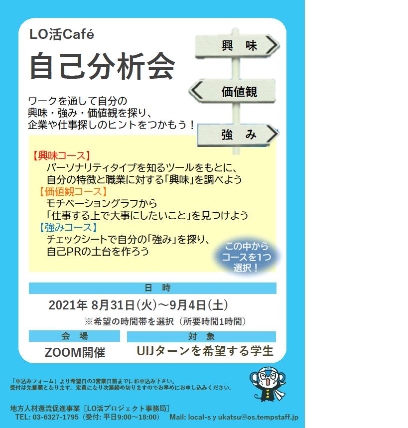 【9月】LO活Café_自己分析