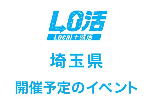 ロゴ埼玉県