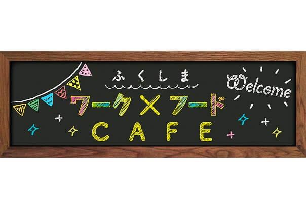 20171125_福島県_ふくしまワーク×フードCAFE