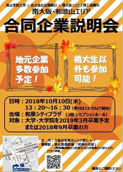 20181010_桃山学院主催 合同企業説明会