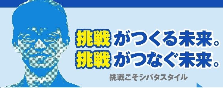 株式会社柴田合成