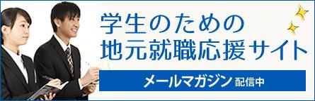 【北九州市】学生のための地元就職応援サイト